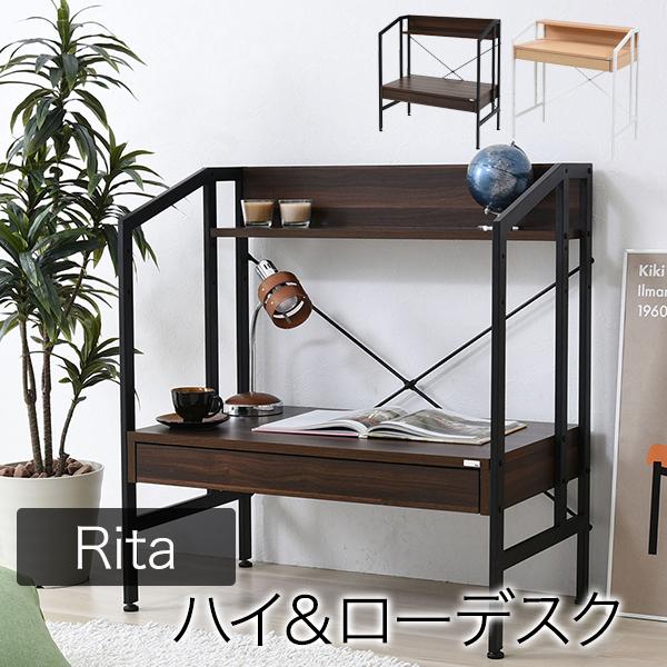 パソコンデスク 高さ調節可能で子供から大人まで チェアに座っても床に座っても使える デスク ラック Rita 北欧風 おしゃれ スチール 木製 引出し付き 棚付き カフェ風 おしゃれ 人気 送料無料