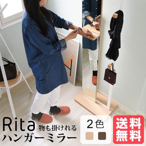 ハンガーミラー 鏡 全身 ミラー 姿見 物も掛けれるハンガーラックを兼ねた姿見 フック スタンド 木製 Rita リタ ハンガーラック 北欧 テイスト おしゃれ おしゃれ 人気 送料無料