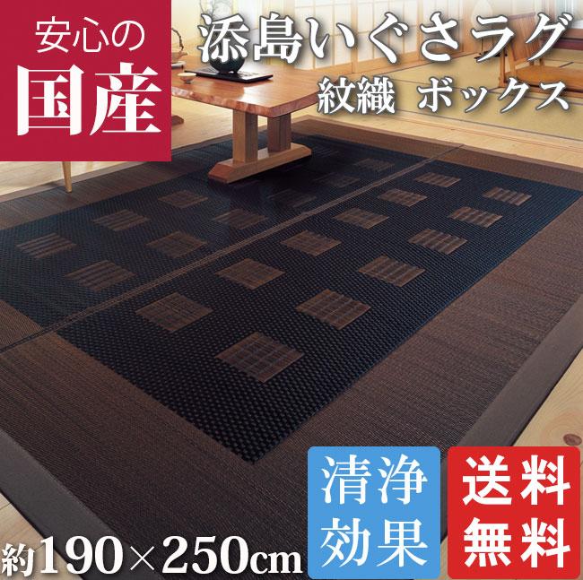 国産 紋織ボックス 190×250cm 添島のいぐさラグ 【日本製】 送料無料