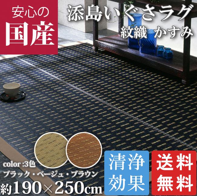 国産 紋織かすみ 190×250cm 添島のいぐさラグ 【日本製】 送料無料
