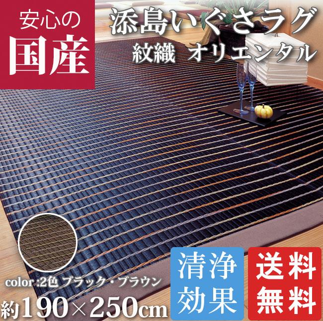 国産 紋織オリエンタル 190×250cm 添島のいぐさラグ 【日本製】 送料無料