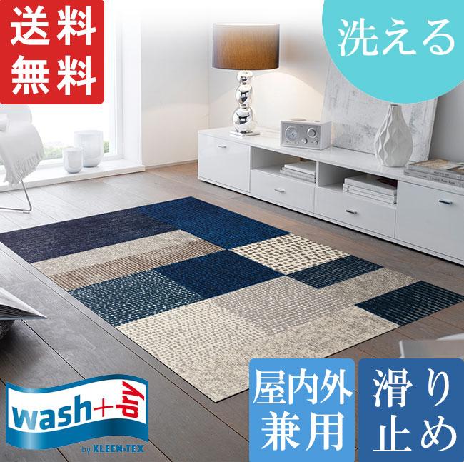 洗える wash + dry Lanas 75 x 120cm 屋内屋外兼用 マット 送料無料