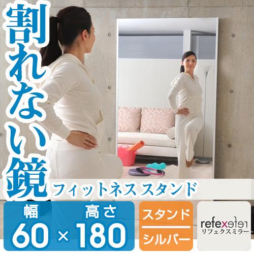 鏡 ミラー 全身 姿見 壁掛け スタンド 大型 フィットネス スタンドミラー 幅60(61)×高さ180(182)×厚さ2.7(cm) (シルバー) 送料無料