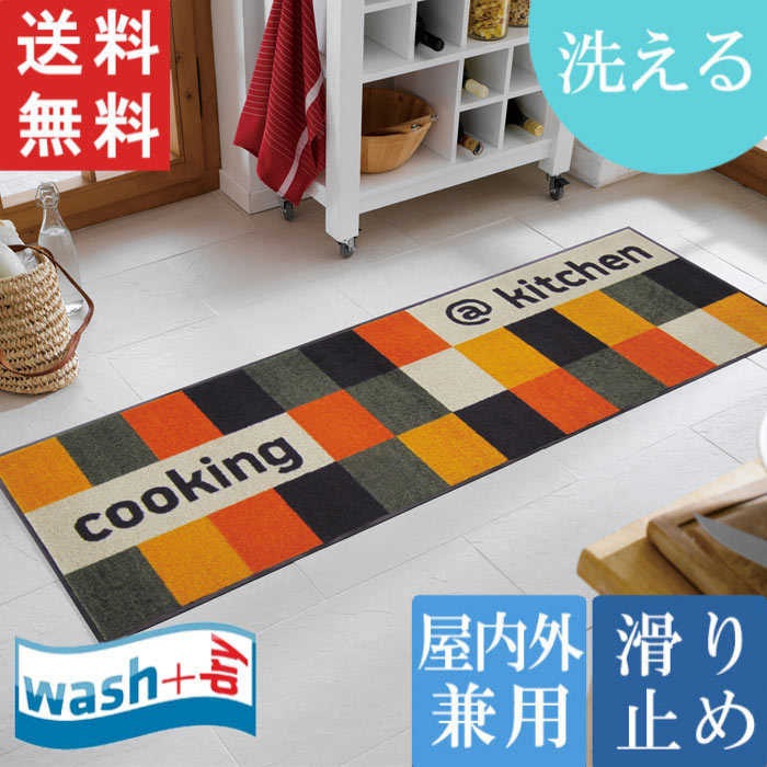 洗える wash + dry @kitchen orange 60 x 180cm 屋内屋外兼用 マット ウォッシュアンドドライ KLEEN-TEX 送料無料