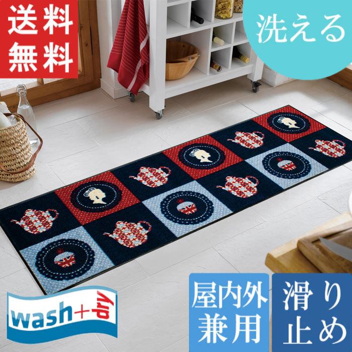 洗える wash + dry Royal Tea 60 x 180cm 屋内屋外兼用 マット ウォッシュアンドドライ KLEEN-TEX 送料無料