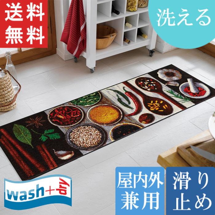 洗える wash + dry Hot Spices 60 x 180cm 屋内屋外兼用 マット ウォッシュアンドドライ KLEEN-TEX 送料無料