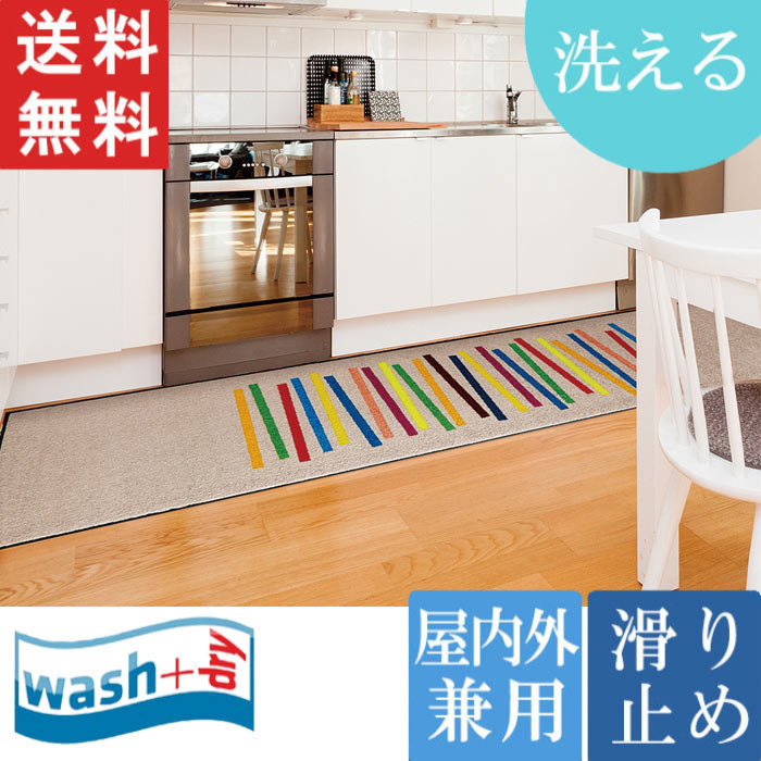 洗える wash + dry Mixed Stripes 60 x 260cm 屋内屋外兼用 マット ウォッシュアンドドライ KLEEN-TEX 送料無料