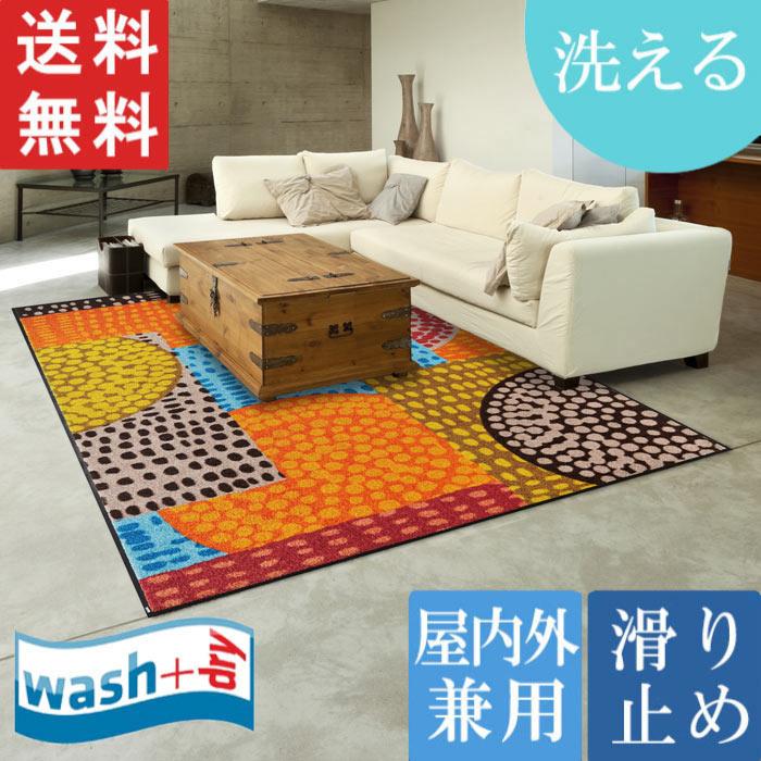 洗える wash + dry Ethno Pop 140 x 200cm 屋内屋外兼用 マット ウォッシュアンドドライ KLEEN-TEX 送料無料