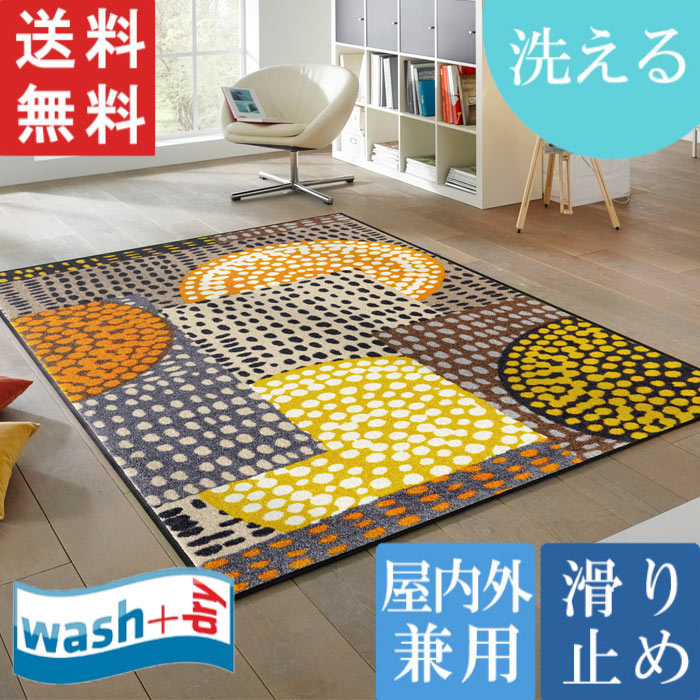洗える wash + dry Ethno Pop orange 110 x 175cm 屋内屋外兼用 マット ウォッシュアンドドライ KLEEN-TEX 送料無料