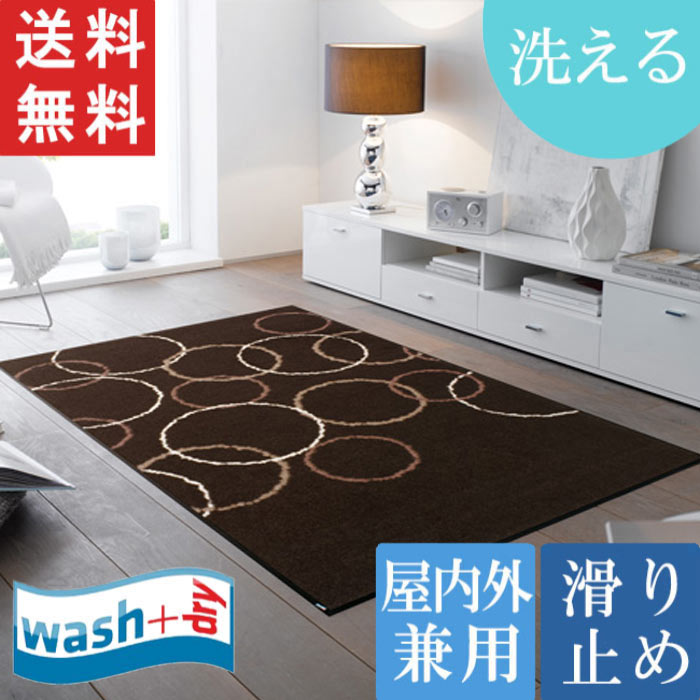 洗える wash + dry Loopy Brown 75 x 120cm 屋内屋外兼用 マット ウォッシュアンドドライ KLEEN-TEX 送料無料