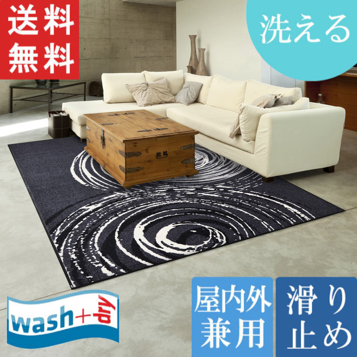 洗える wash + dry Swirl 140 x 200cm 屋内屋外兼用 マット ウォッシュアンドドライ KLEEN-TEX 送料無料