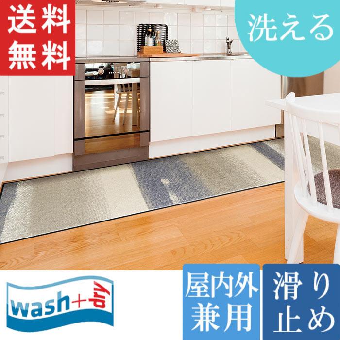 洗える wash + dry Medley beige 60 x 260cm 屋内屋外兼用 マット ウォッシュアンドドライ KLEEN-TEX 送料無料