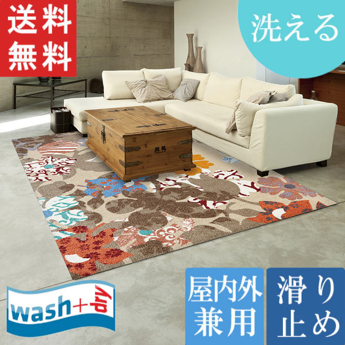 洗える wash + dry Boogie 140 x 200cm 屋内屋外兼用 マット ウォッシュアンドドライ KLEEN-TEX 送料無料