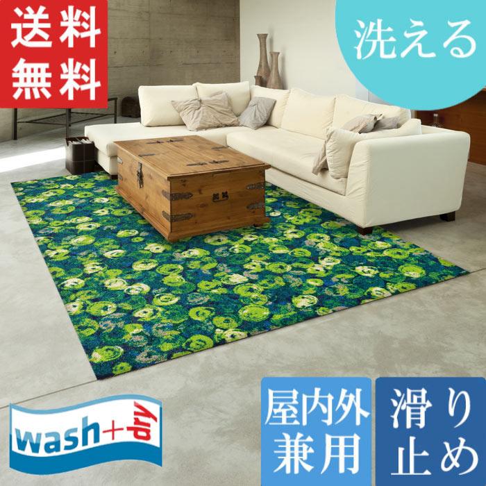 洗える wash + dry Punilla green 140 x 200cm 屋内屋外兼用 マット ウォッシュアンドドライ KLEEN-TEX 送料無料