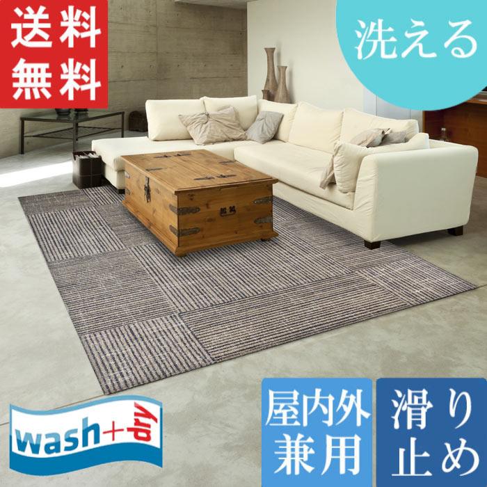 洗える wash + dry Canvas 140 x 200cm 屋内屋外兼用 マット ウォッシュアンドドライ KLEEN-TEX 送料無料