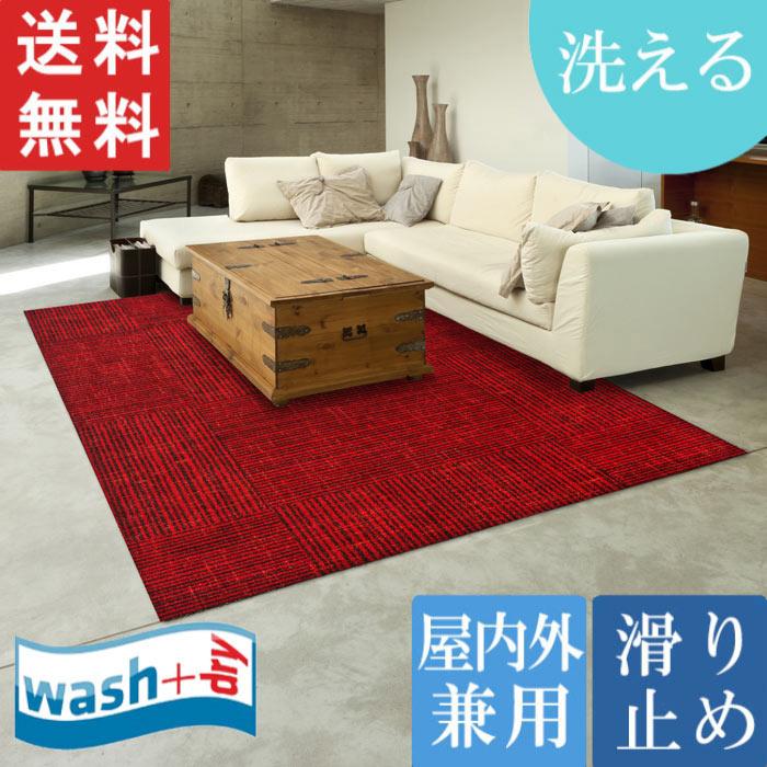 洗える wash + dry Marsala Mood 140 x 200cm 屋内屋外兼用 マット ウォッシュアンドドライ KLEEN-TEX 送料無料