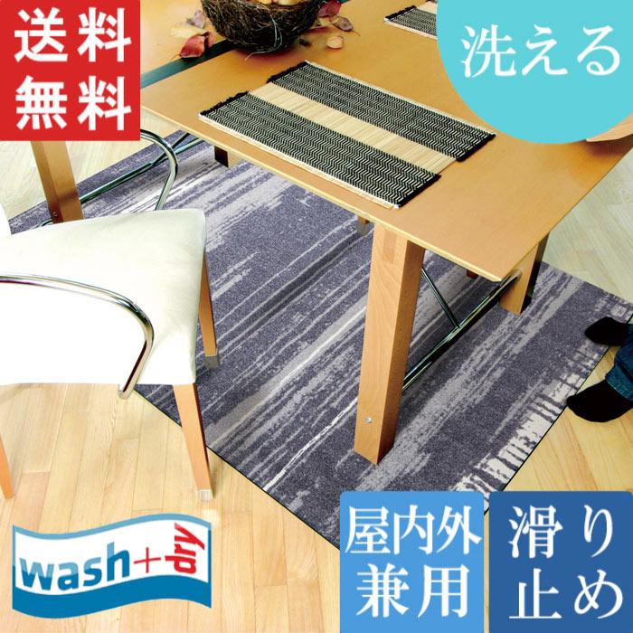 洗える wash + dry Abadan stone 110 x 175cm 屋内屋外兼用 マット ウォッシュアンドドライ KLEEN-TEX 送料無料
