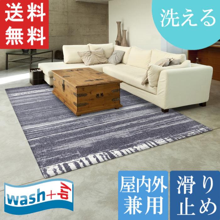 洗える wash + dry Abadan stone 140 x 200cm 屋内屋外兼用 マット ウォッシュアンドドライ KLEEN-TEX 送料無料