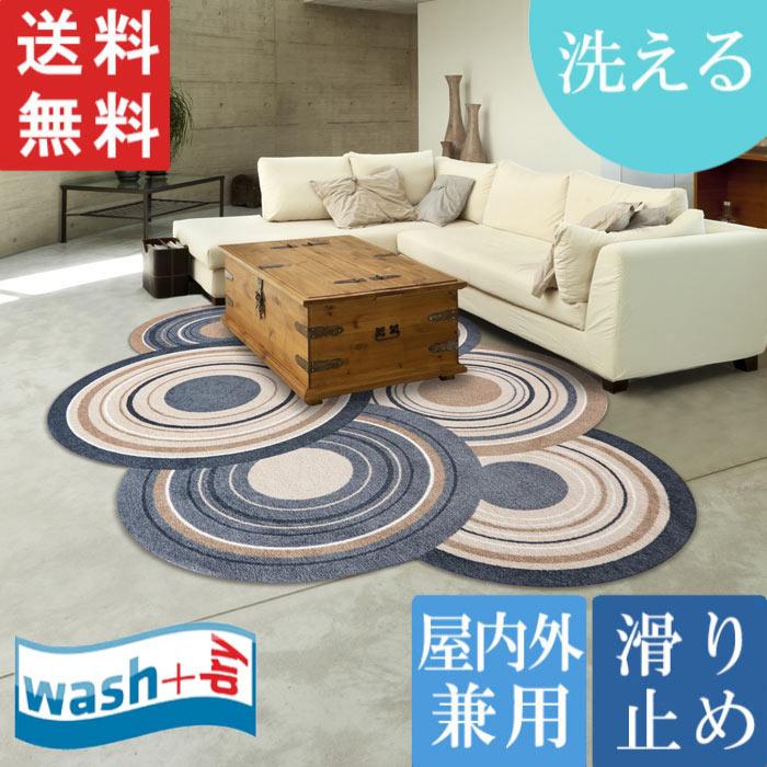 洗える wash + dry Cosmic Colours nature 140 x 200cm 屋内屋外兼用 マット ウォッシュアンドドライ KLEEN-TEX 送料無料