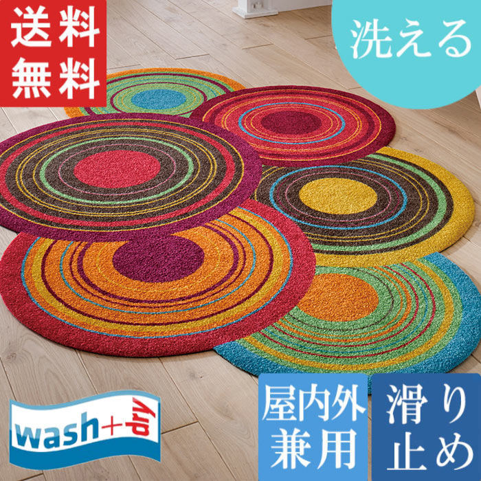 洗える wash + dry Cosmic Colours 110 x 175cm 屋内屋外兼用 マット ウォッシュアンドドライ KLEEN-TEX 送料無料