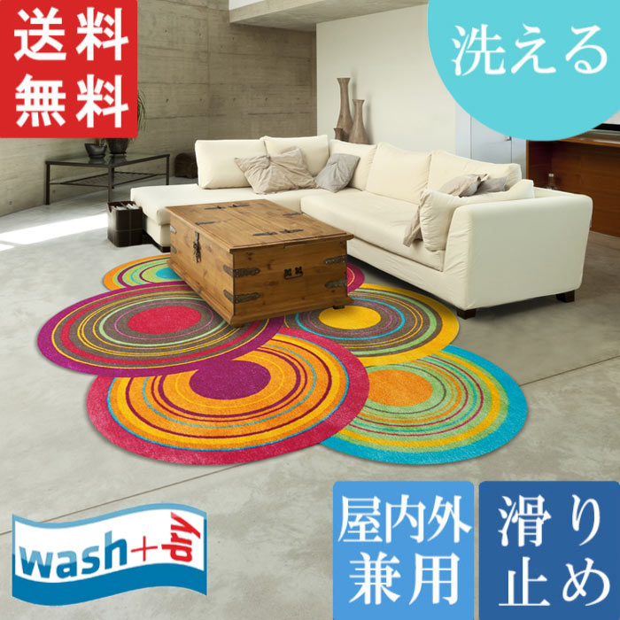 洗える wash + dry Cosmic Colours 140 x 200cm 屋内屋外兼用 マット ウォッシュアンドドライ KLEEN-TEX 送料無料