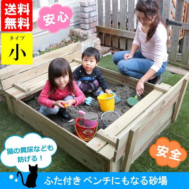 木製砂場 小 ※砂は含まれておりません 庭 砂場キット 日曜大工 自宅用砂場 砂遊び SANDBOX サンドボックス