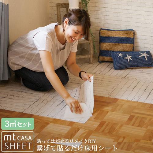 (セット商品) mt CASA SHEET 床用 460mm角 (約3平米分) 14枚セット マスキングテープ 白 黒 木目 白い木 芝生 茶色い木 カモ井 送料無料