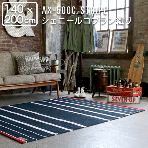 北欧 ラグマット シェニールゴブラン織り 140×200cm (AX500C) おしゃれ かわいい (インディゴ / シルバーグレー)送料無料