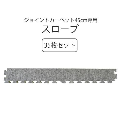 (セット商品) ジョイントカーペット45専用スロープ 35枚セット 防炎 ジョイントマット 転倒防止 グレー色のみ 施設用 人気