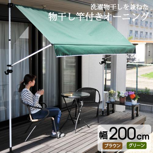 物干し竿付きオーニング3 幅200cm 突っ張り式で伸縮自在 スクリーンを下ろせばベランダで遮光サンシェードに (グリーン/ブラウン) 大人気 送料無料