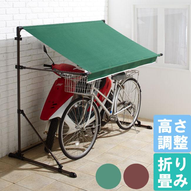 サイクルガレージ  高さが調節できるサイクルハウス(グリーン / ブラウン) 送料無料