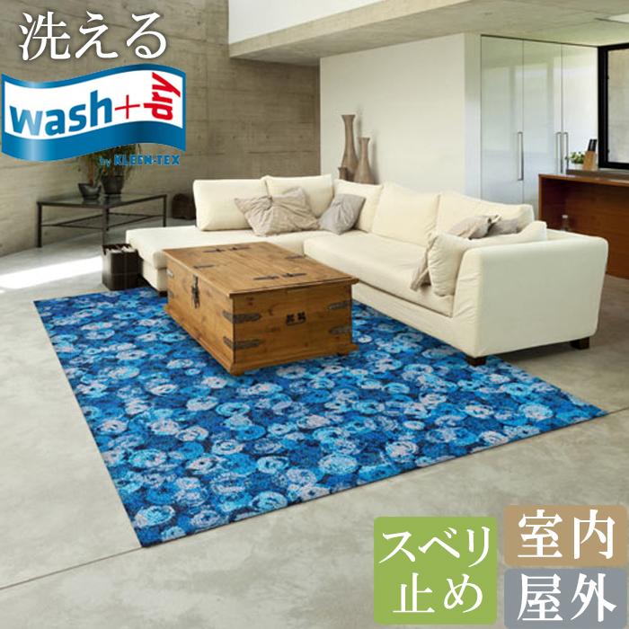 洗える wash + dry Punilla blue 140 x 200cm 屋内屋外兼用 マット ウォッシュアンドドライ KLEEN-TEX 送料無料