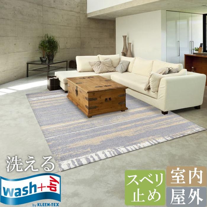 洗える wash + dry Abadan sand 140 x 200cm 屋内屋外兼用 マット ウォッシュアンドドライ KLEEN-TEX 送料無料