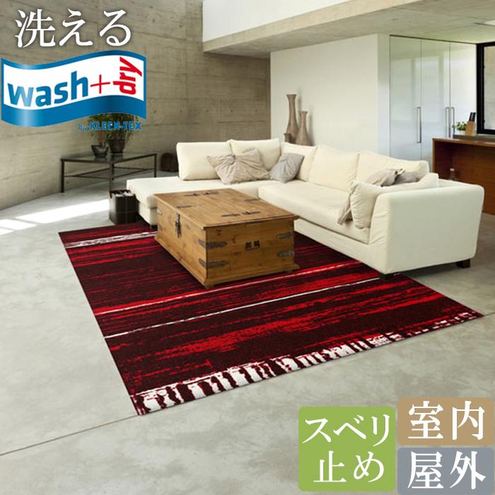 洗える wash + dry Abadan red 140 x 200cm 屋内屋外兼用 マット ウォッシュアンドドライ KLEEN-TEX 送料無料