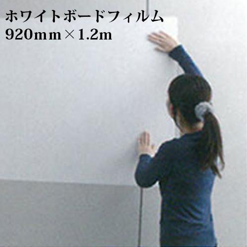 3M ホワイトボードフィルム マグネットタイプ 920mmX1.2m 貼るだけ簡単 プロジェクター用スクリーン対応 持ち運べる 送料無料