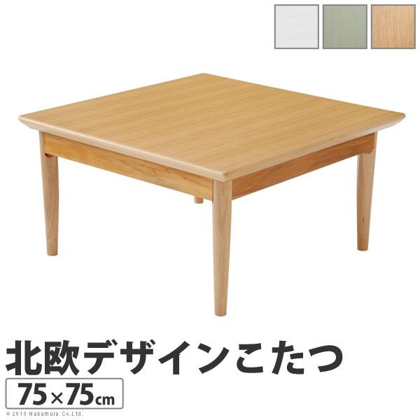 北欧デザインこたつテーブル コンフィ 75×75cm こたつ 北欧 正方形 日本製 国産【送料無料】