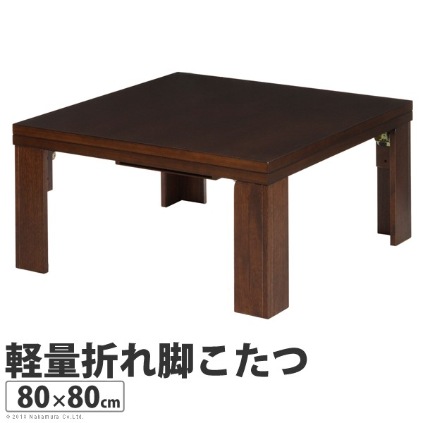 軽量折れ脚こたつ カルコタ 80×80cm こたつ テーブル 正方形 日本製 国産折りたたみローテーブル【送料無料】