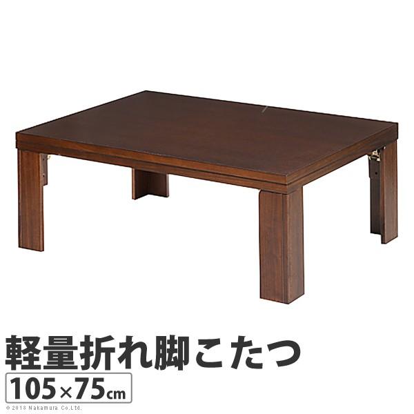 軽量折れ脚こたつ カルコタ 105×75cm こたつ テーブル 長方形 日本製 国産折りたたみローテーブル 【APIs】