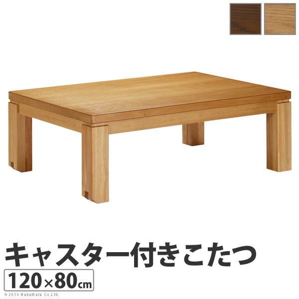 キャスター付きこたつ トリニティ 120×80cm こたつ テーブル 長方形 日本製 国産ローテーブル【送料無料】