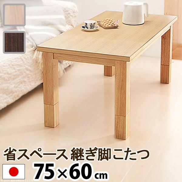 省スペース継ぎ脚こたつ コルト 75×60cm こたつ 長方形 センターテーブル【送料無料】