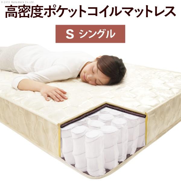 ベッド シングルサイズ マットレス ポケットコイル スプリング マットレス シングル マットレスのみ 寝具 送料無料 C1100001