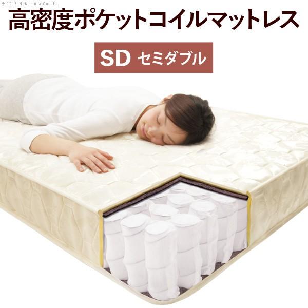 ベッド セミダブルサイズ マットレス ポケットコイル スプリング マットレス セミダブル マットレスのみ 寝具 送料無料 C1100002