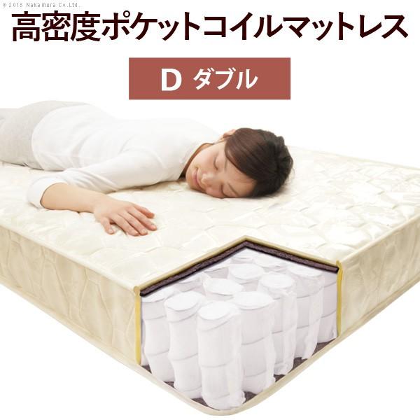 ベッド ダブルサイズ マットレス ポケットコイル スプリング マットレス ダブル マットレスのみ 寝具 送料無料 C1100003