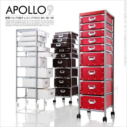 チェスト 収納 多段チェスト 硬質パルプ9段チェスト 〔アポロ〕 多目的チェスト 書類収納 書類棚 小物収納 整理棚 書類ケース A4 引出し【送料無料】