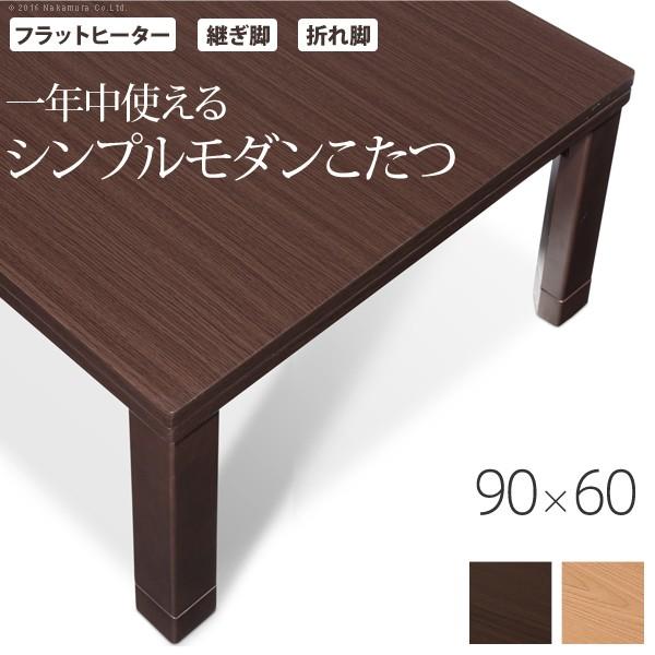 こたつ テーブル 折れ脚 スクエアこたつ 〔バルト〕 単品 90x60cm コタツ リビングテーブル 折れ脚 折りたたみ 継ぎ脚 節電 おしゃれ 木製 シンプル 送料無料 G0100260