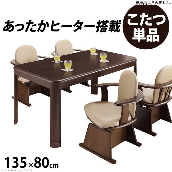 こたつ 長方形 ダイニングテーブル 人感センサー・高さ調節機能付き ダイニングこたつ 〔アコード〕 135x80cm こたつ本体のみ ハイタイプ 送料無料 G0100068
