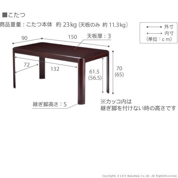こたつ 長方形 ダイニングテーブル 人感センサー・高さ調節機能付き ダイニングこたつ 〔アコード〕 150x90cm こたつ本体のみ ハイタイプ 【APIs】