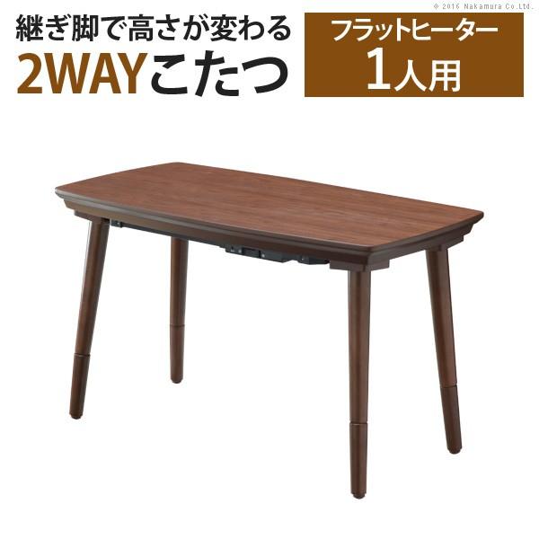 こたつ テーブル 長方形 フラットヒーター ソファこたつ 〔ブエノ〕 90x50cm コタツ 継ぎ脚 継脚 高さ調節 ウォールナット 木製 送料無料 I-3301823