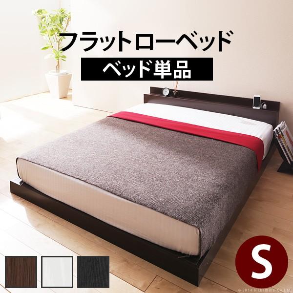 ベッド シングル フレームのみ フラットローベッド 〔カルバン フラット〕 シングル ベッドフレームのみ 木製 ロータイプ 宮付き 送料無料 I-3500038