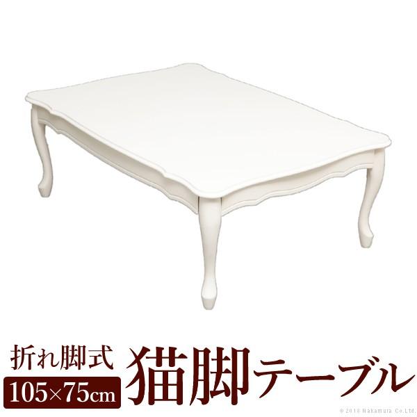 テーブル ローテーブル 折れ脚式猫脚テーブル 〔リサナ〕105×75cm 折りたたみ 折り畳み センターテーブル 猫足 ホワイト 白 座卓【送料無料】